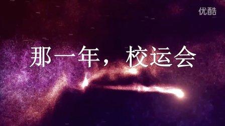 2013年肇庆学院学生会体育部招新视频