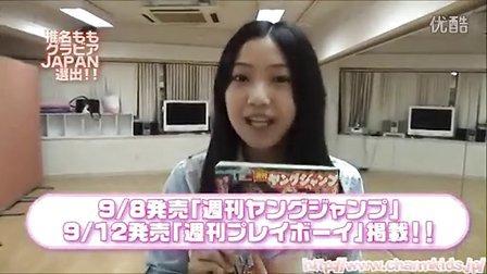 椎名もも、集英社「グラビアJAPAN2011」最終14名に選出!!