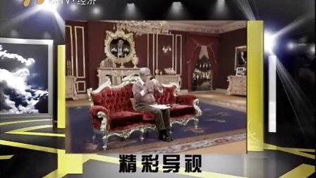 郎咸平说 20130824 中国银行业 警惕火山爆发