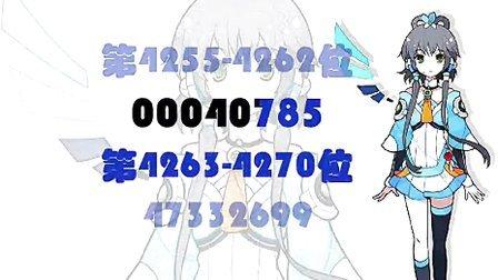 洛天依 - 圆周率(10236位)