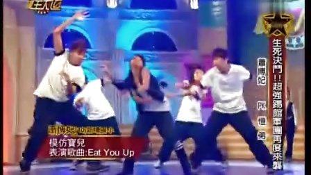 超级模王大道20120506-萧博妃PK恺弟