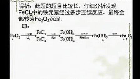 高三化学优质课展示《化学计算》金老师