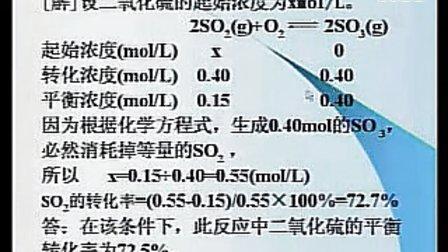 高三化学优质课展示《化学反应速率 化学平衡》黄老师