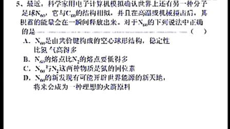 高三化学优质课展示《化学基本概念(1) 》杨老师