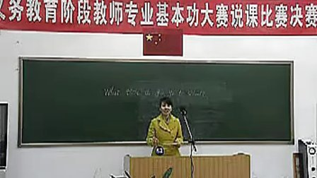 what time do you go to school 初中英语说课