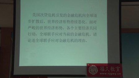 江苏省农商行(农信社)2013年度笔试[经济部分]真题解析