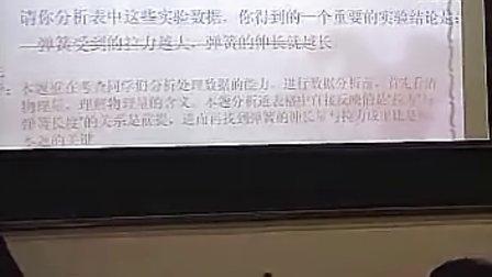 初三物理优质课展示 《力学(复习)》