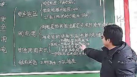 初三物理优质课展示 《生活用电》
