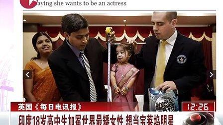 英国《每日电讯报》:印度18岁高中生加冕世界最矮女性  想当宝莱坞明星[东方午新闻]