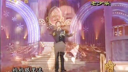刘和刚 儿行千里 金色舞台