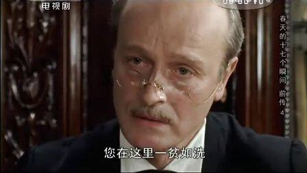 春天的十七个瞬间前传(伊萨耶夫)04【央视国语】
