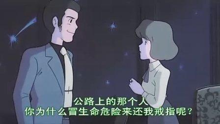 [L][鲁邦三世之卡利奥斯特罗之城][原音中字]