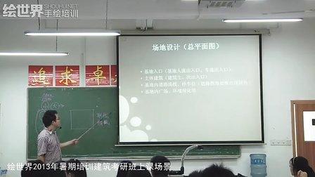 华南理工大学2013建筑复试第一名 建筑快题方案讲解