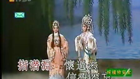 弘扬南岭粤剧[洛神之洛水梦会2]