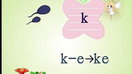 汉语拼音 07第七课gkh