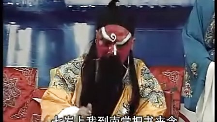山东梆子《斩黄袍》 王震主演