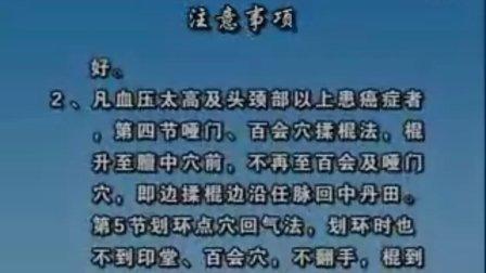 专辑:郭林气功