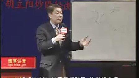 华尔街神童-胡立阳VCD演讲专辑1-2