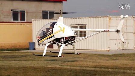 天空直升机