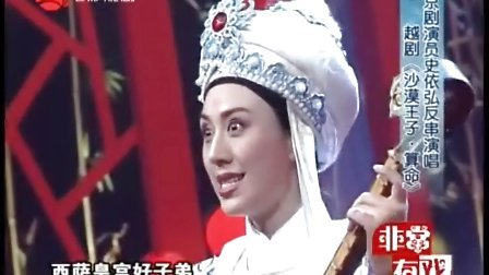 越剧-史依弘:沙漠王子-算命