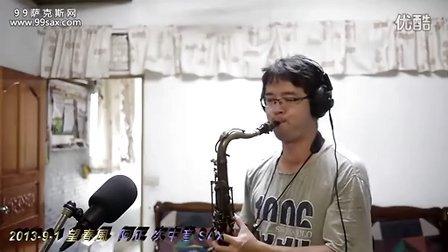 望春风 阿正 次中音 sax(99萨克斯网)