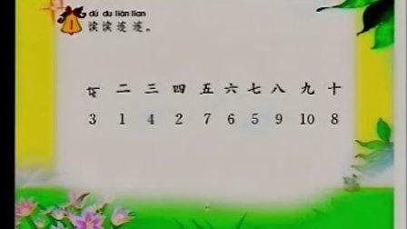 西师大版一年级语文上册第五单元 识字一