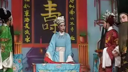越剧《双珠凤》下集