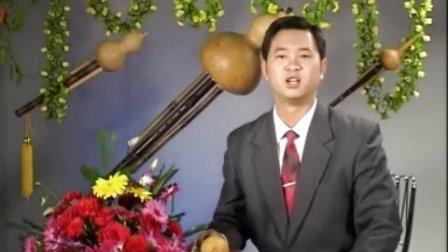 李春华老师葫芦丝视频教学第八讲