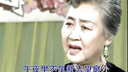 评剧《家》瑞珏唱段韩-少云演唱