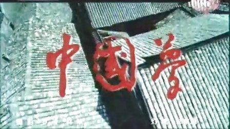 张也- 中国梦