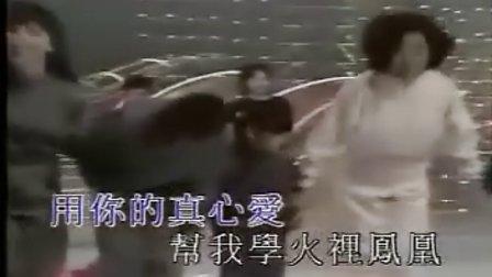 命運電視劇火鳳凰主題曲甄妮