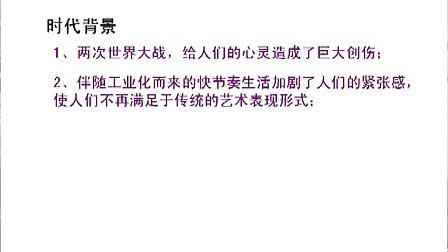 [高二历史必修三]赵国军 第22讲 美术的辉煌