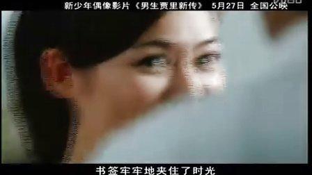 国产新少年偶像电影《男生贾里新传》预告片