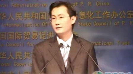 腾讯CEO 马化腾的演讲