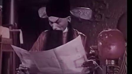 昆曲:十五贯(1956)