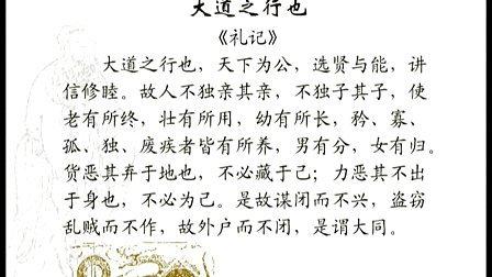《大道之行也》��l朗�x(精品)