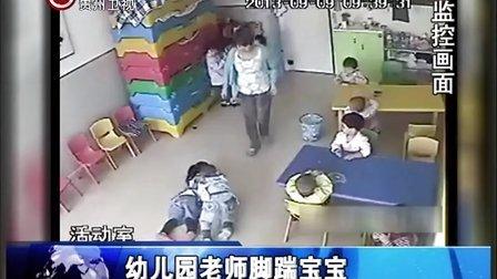幼儿园虐童视频曝光
