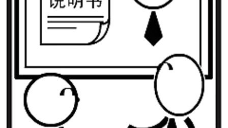 微动画_直线经理在绩效管理中的角色