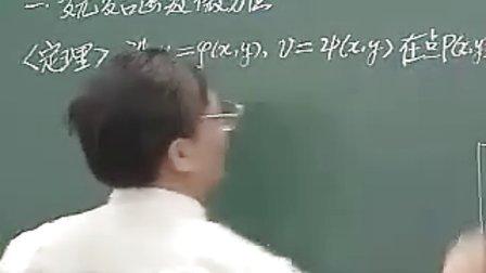 史上最强数学老师蔡高厅高等数学视频教程下册第09课