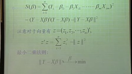 多元线性回归模型 精品课程展示