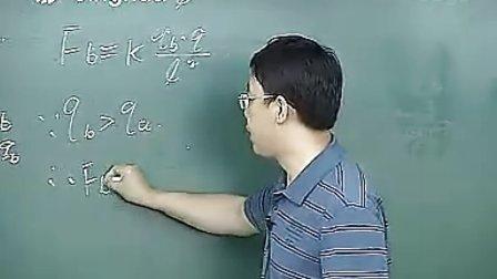 《库仑定律》 新课标高中物理名师课堂实录3—1第一章