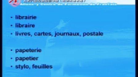 简明法语教程36