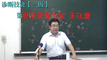 李不言心理咨询师职业资格培训课程(三级技能)