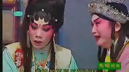 优酷粤剧院[宝玉哭晴雯]3