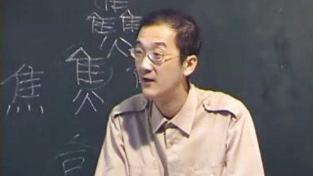 王正龙内经串讲3-1