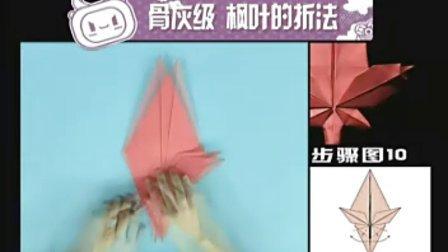 mini大玩国 16 骨灰级-枫叶的折纸 主持人 叶梁 朱莉叶
