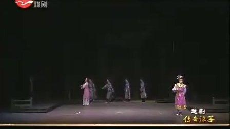 越剧[传奇浪子]欣赏[上]