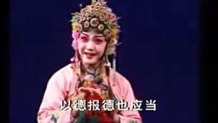 曲剧 屠夫状元--定亲一折 胡希华、刘艳丽主演