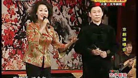 京剧演唱会2