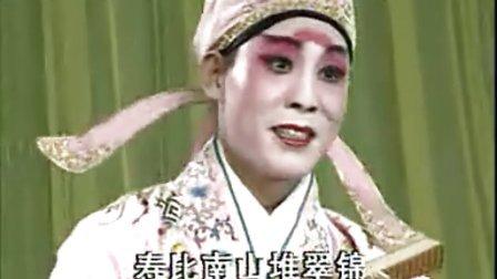 评剧《花为媒》拜寿贾俊英唱段王